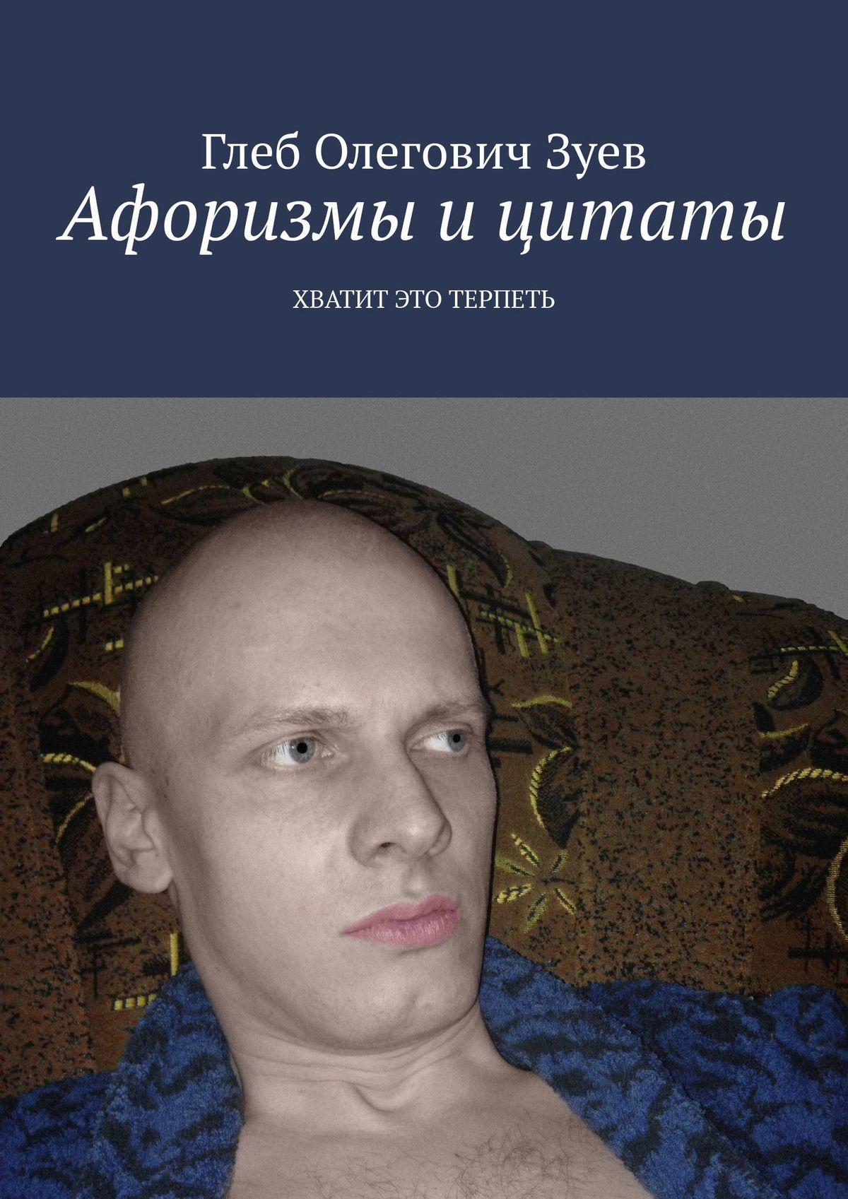 цена на Глеб Олегович Зуев Цитаты иафоризмы Г.О.Зуева