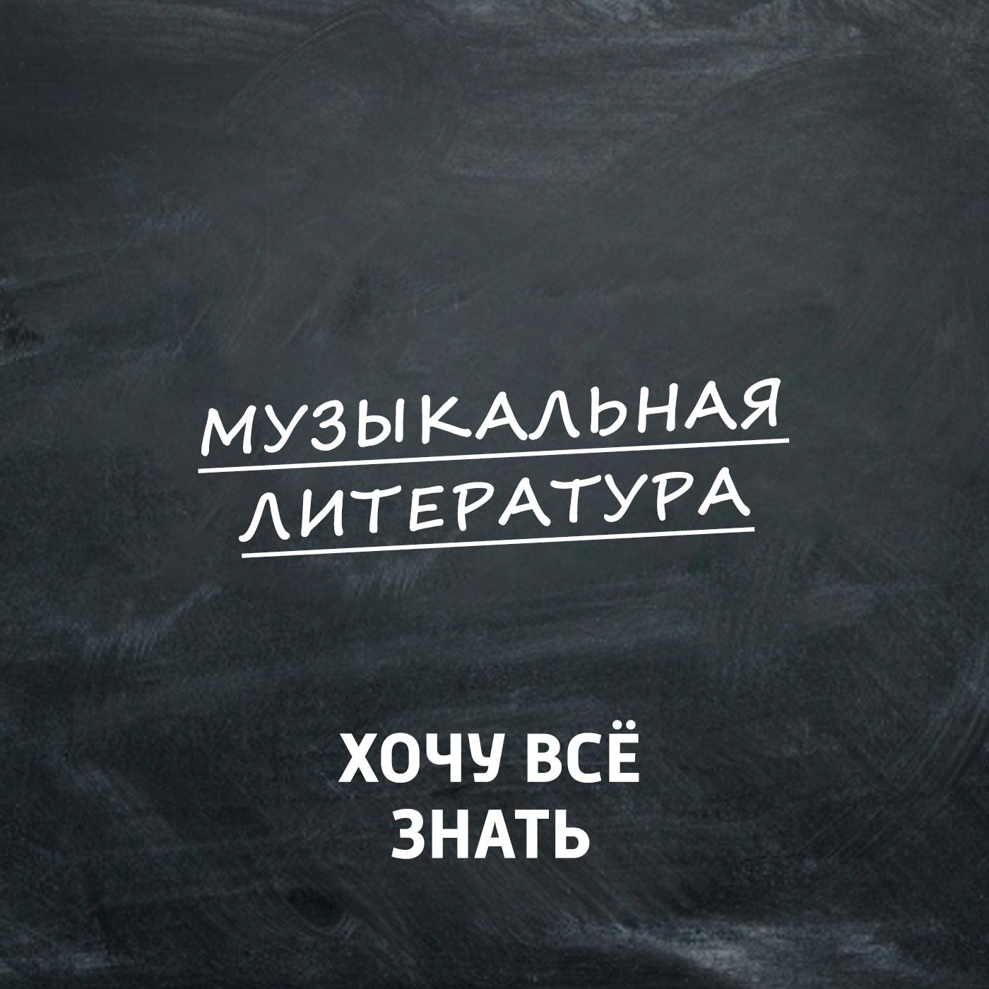 цена на Творческий коллектив программы «Хочу всё знать» Георгий Свиридов. Патетическая оратория на стихи Маяковского