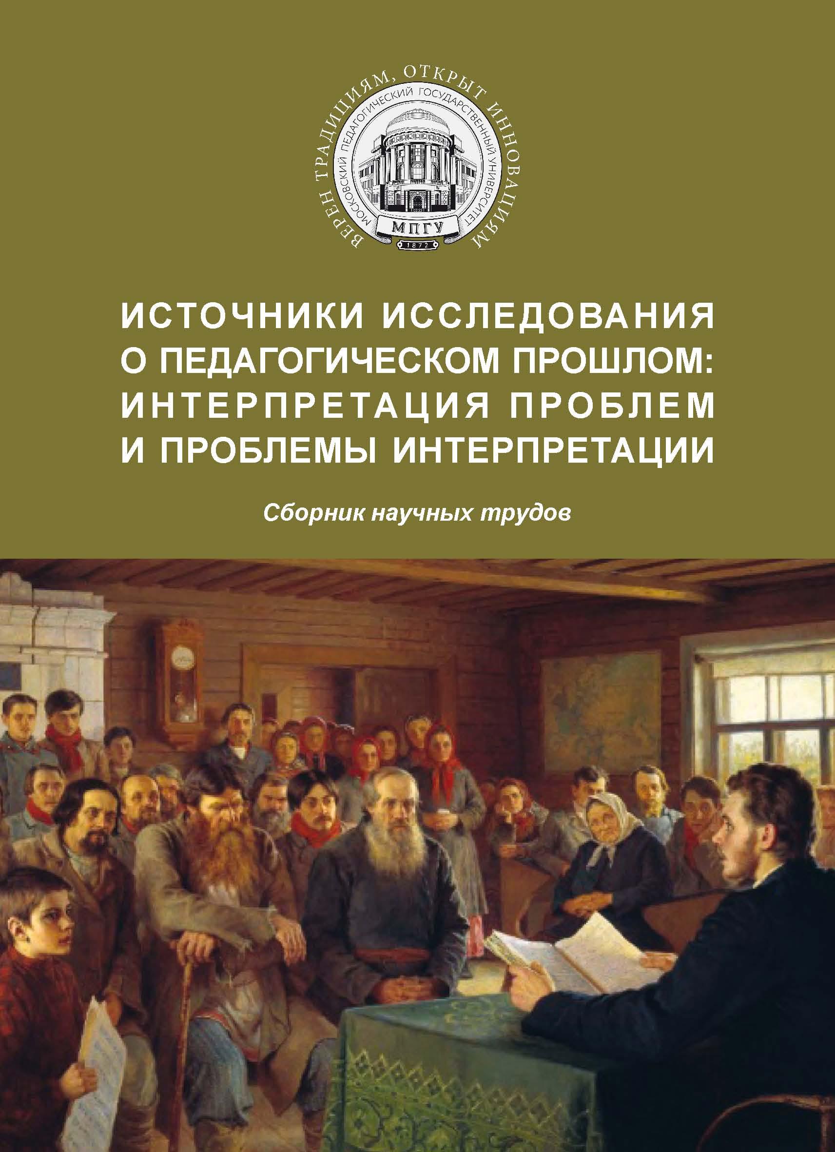Источники исследования о педагогическом прошлом: интерпретация проблем и проблемы интерпретации