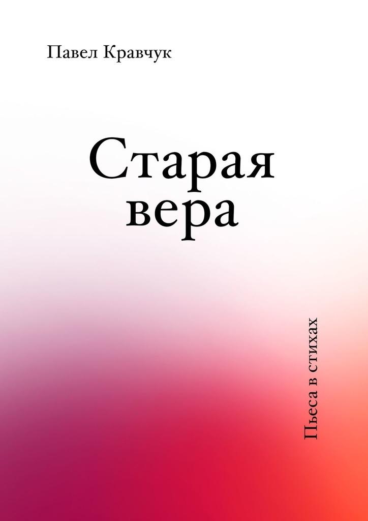Павел Кравчук Стараявера дни и ночи