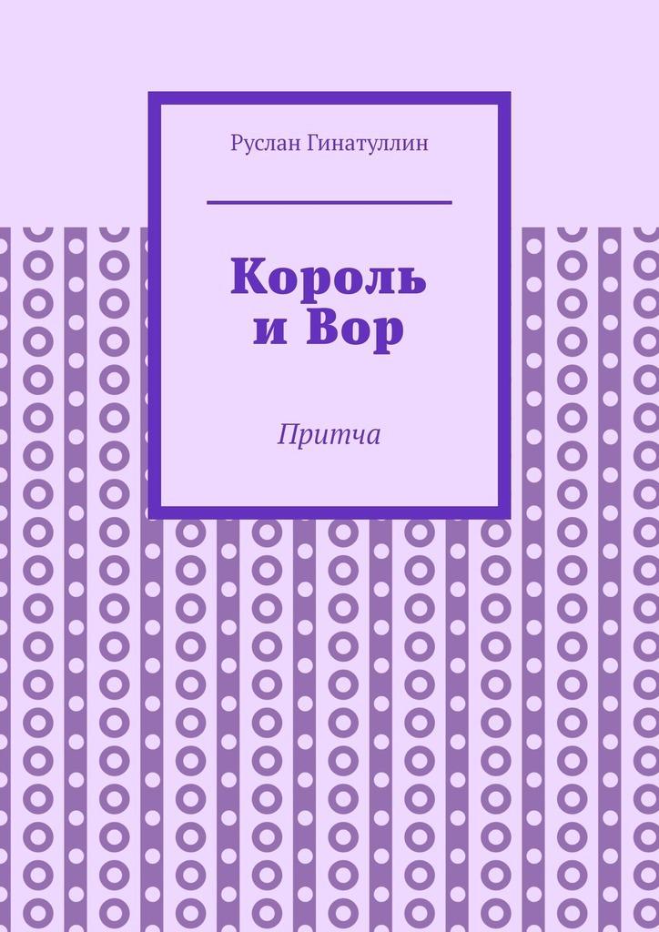 Руслан Рашитович Гинатуллин Король иВор. Притча