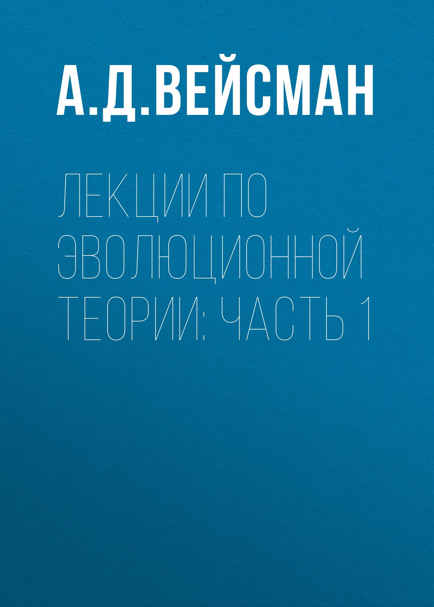 А. Д. Вейсман Лекции по эволюционной теории: Часть 1 л и мандельштам лекции по теории колебаний