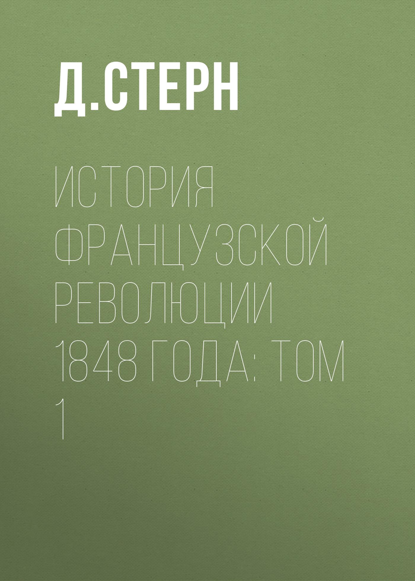 Д. Стерн История французской революции 1848 года: Том 1 антология современной французской драматургии том 1