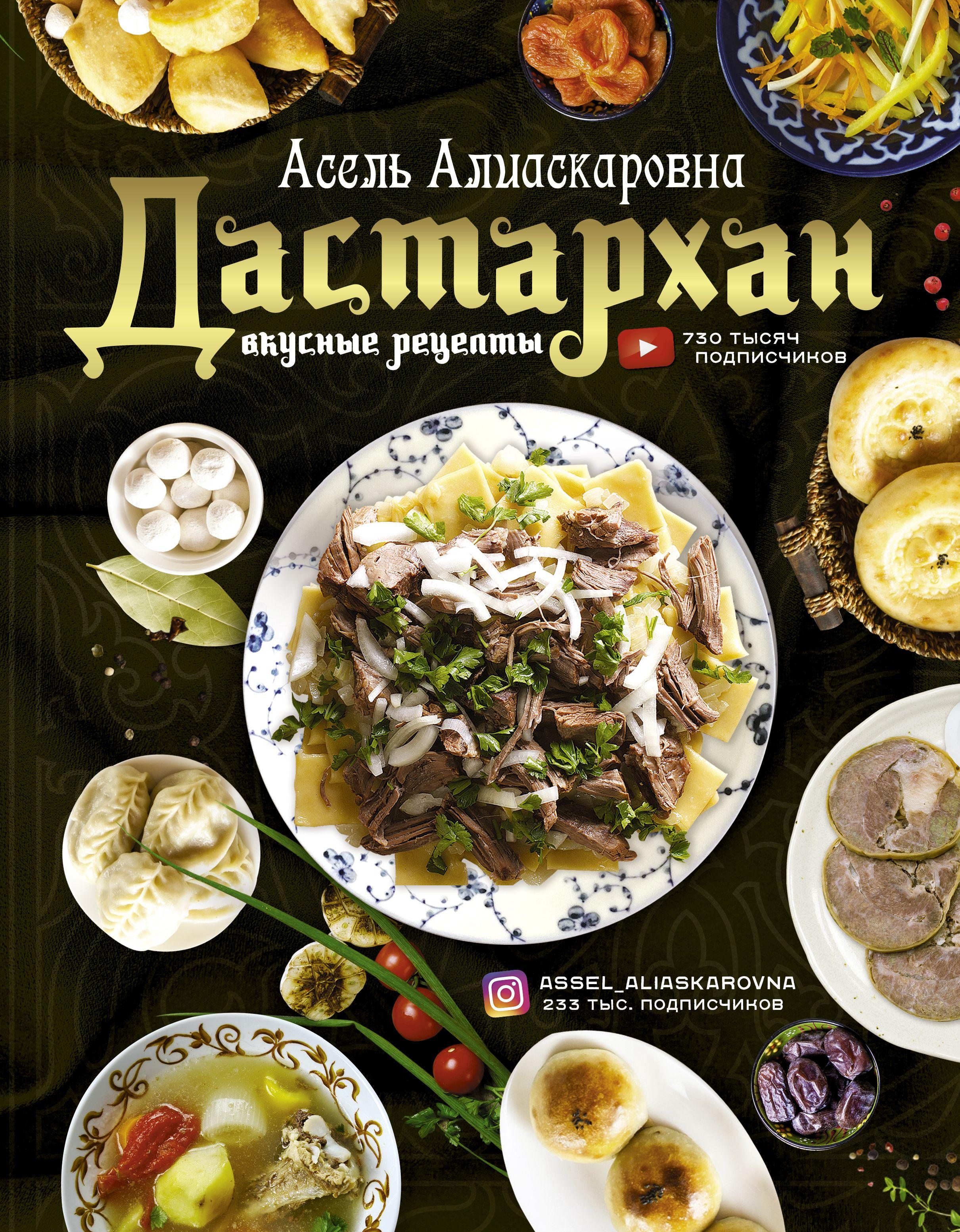 Асель Есенаманова Дастархан – вкусные рецепты