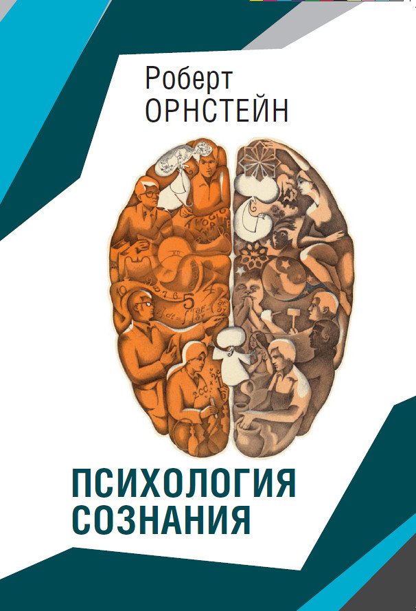 Психология сознания ( Орнстейн Роберт  )