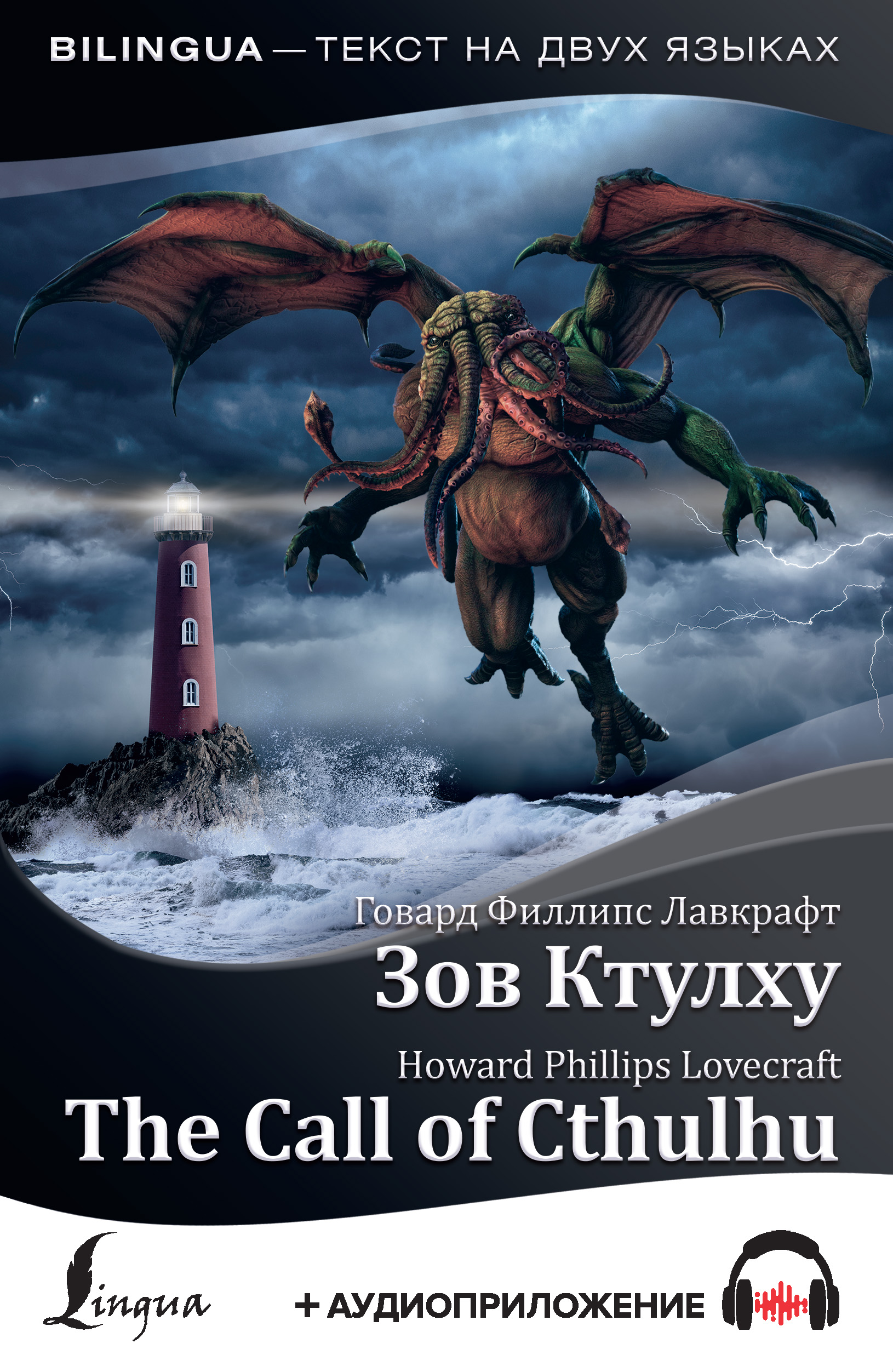 the call of cthulhu zov ktulkhu audioprilozhenie