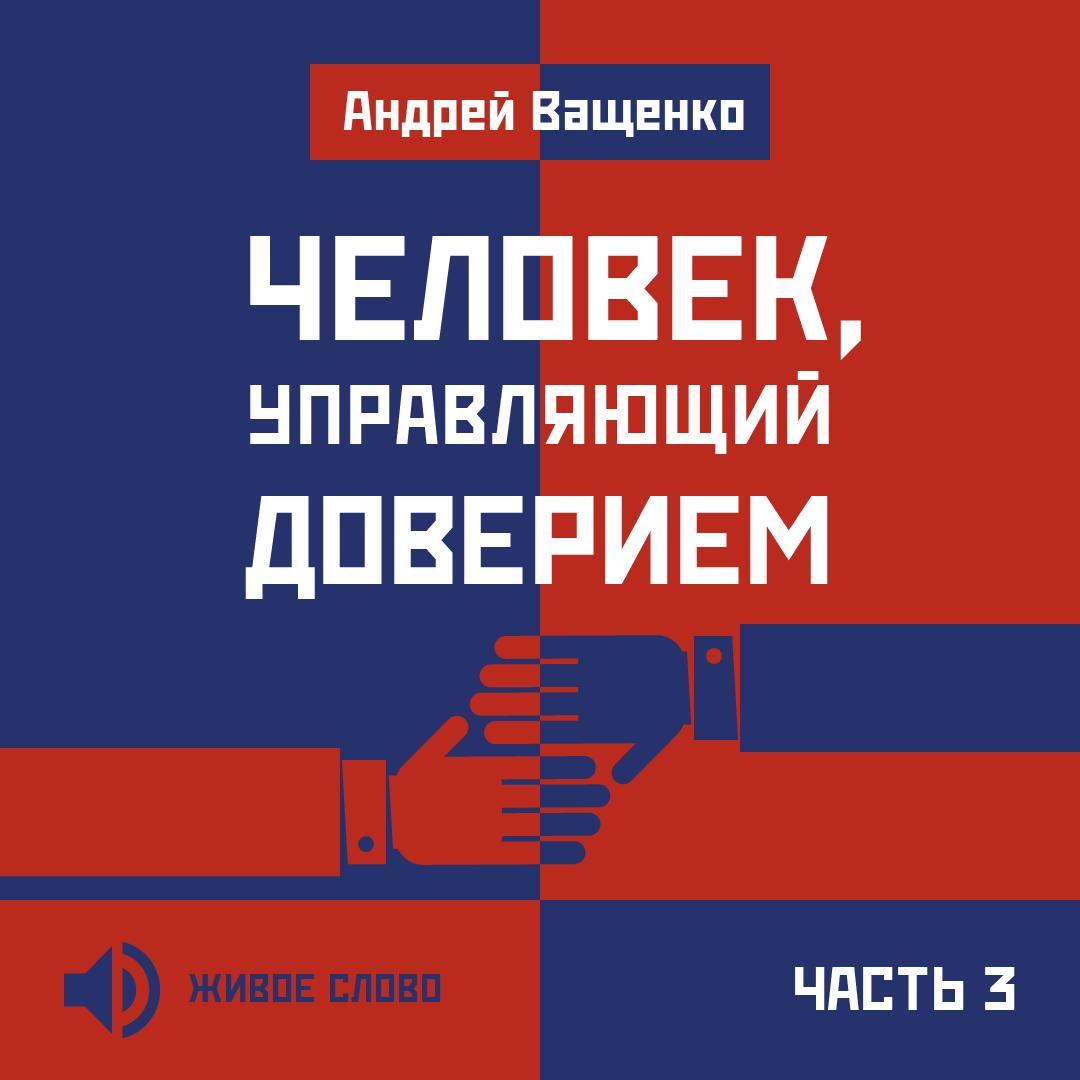 цена на Андрей Ващенко Человек, управляющий доверием. Часть 3