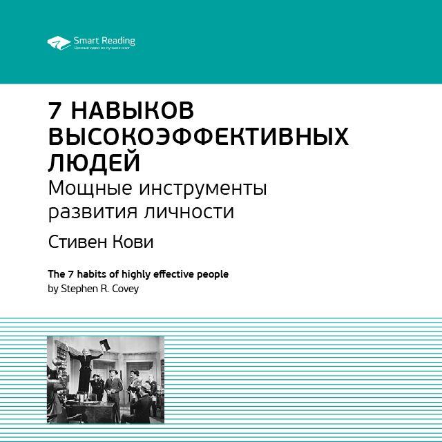 Smart Reading Краткое содержание книги: 7 навыков высокоэффективных людей. Мощные инструменты развития личности. Стивен Кови