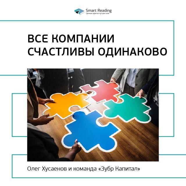 Краткое содержание книги: Все компании счастливы одинаково. Олег Хусаенов, команда «Зубр Капитал» фото