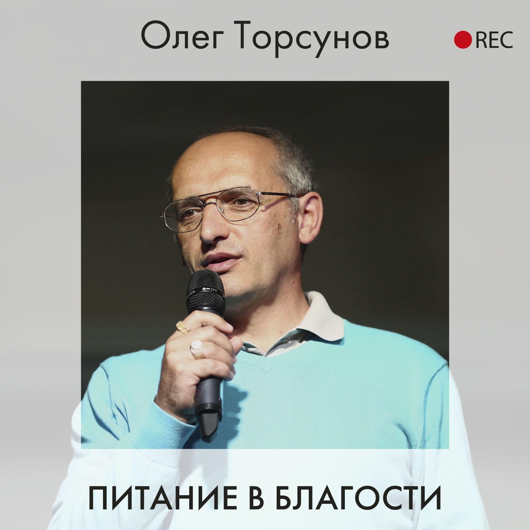 Олег Торсунов Питание в благости сатья ведическая кухня питание в благости
