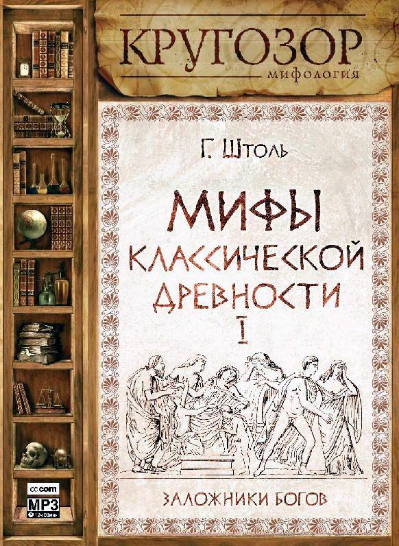 Генрих Штоль Мифы классической древности. Заложники богов заложники