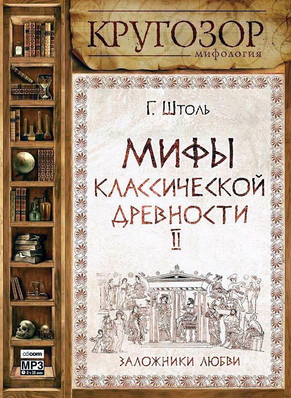 Генрих Штоль Мифы классической древности. Заложники любви заложники
