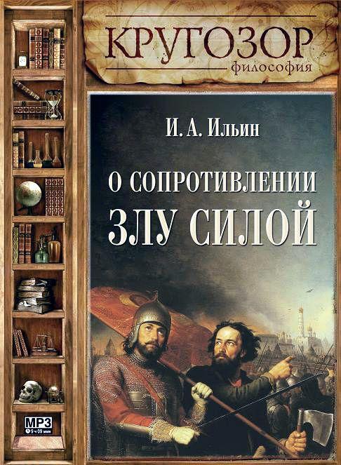 Иван Ильин О сопротивлении злу силою ильин и а о сопротивлении злу силой