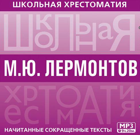 Михаил Лермонтов Хрестоматия лейкин в сто и одна стихотворения и одна поэма