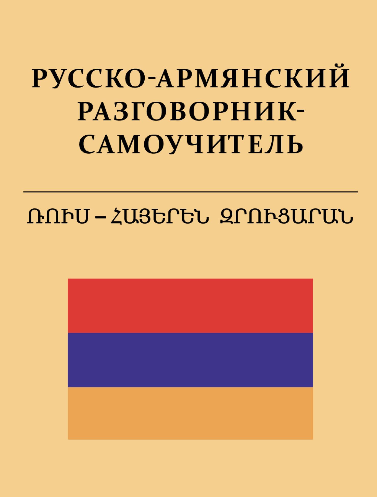 С. А. Матвеев Русско-армянский разговорник-самоучитель цены