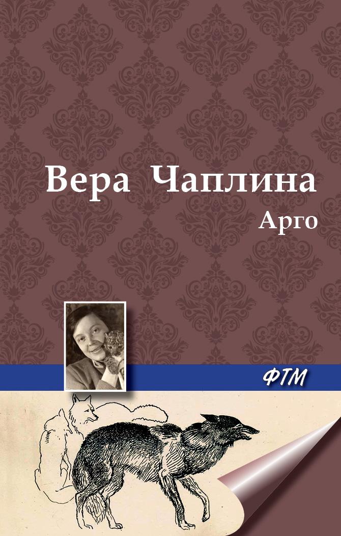 Вера Чаплина Арго вера чаплина ная выдренок