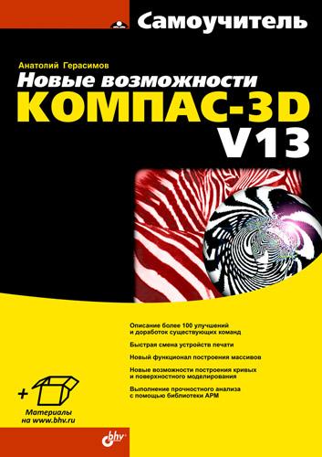 Анатолий Герасимов Новые возможности КОМПАС-3D V13. Самоучитель