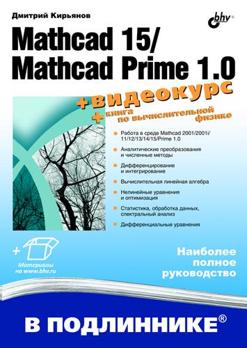 Дмитрий Кирьянов Mathcad 15/Mathcad Prime 1.0 mathcad книга руководство