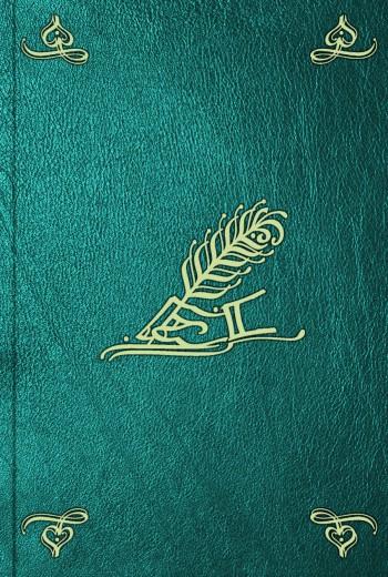 Гораций Десять писем первой книги