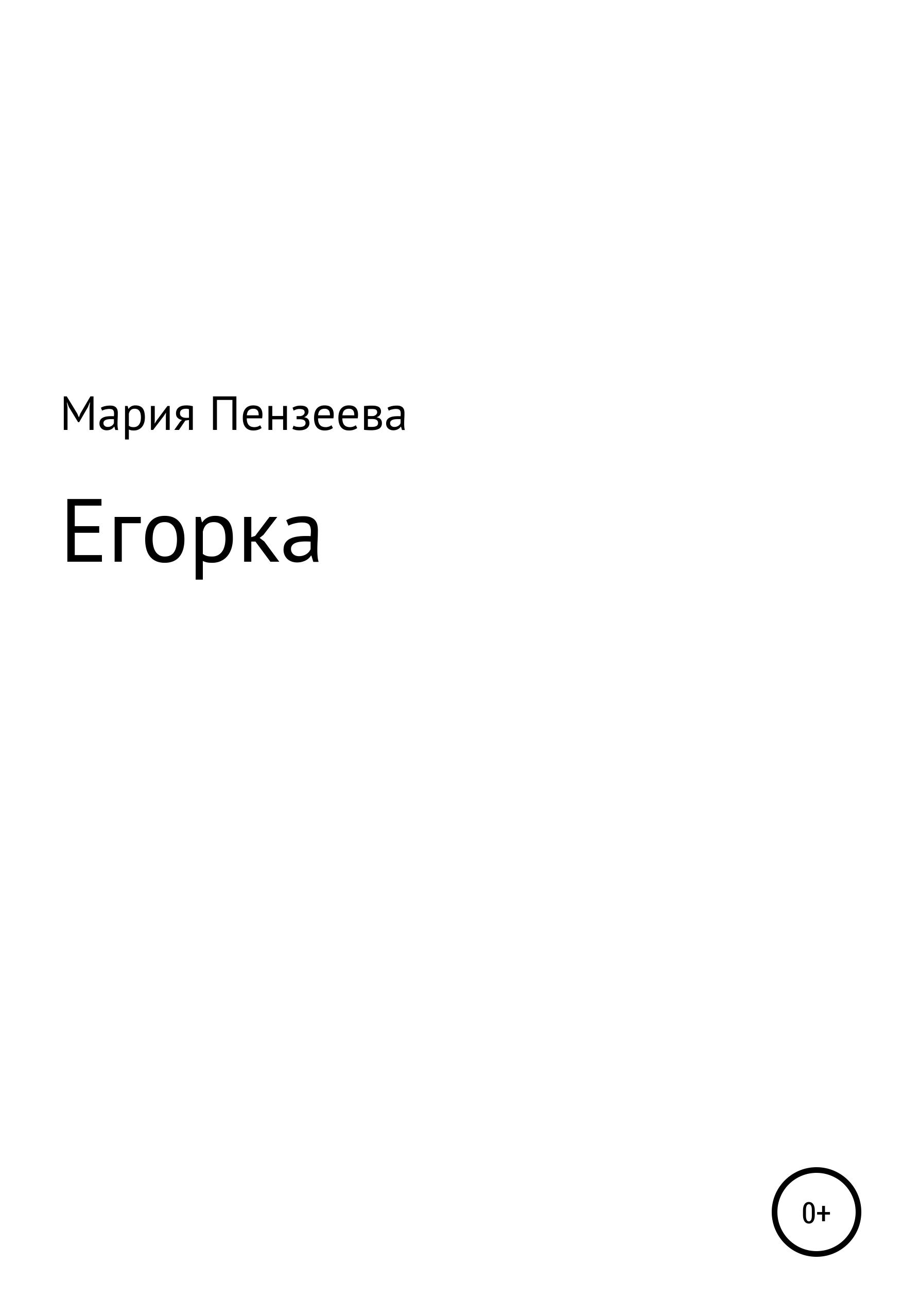 Мария Витальевна Пензеева Егорка