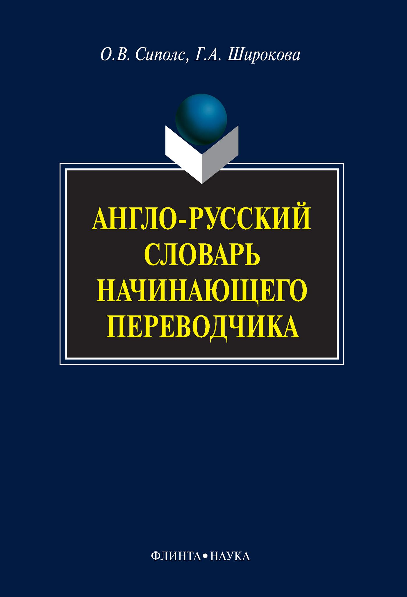О. В. Сиполс Англо-русский словарь начинающего переводчика