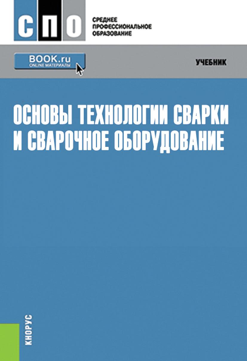 В. В. Овчинников Основы технологии сварки и сварочное оборудование