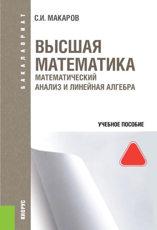 цена на С. И. Макаров Высшая математика: математический анализ и линейная алгебра