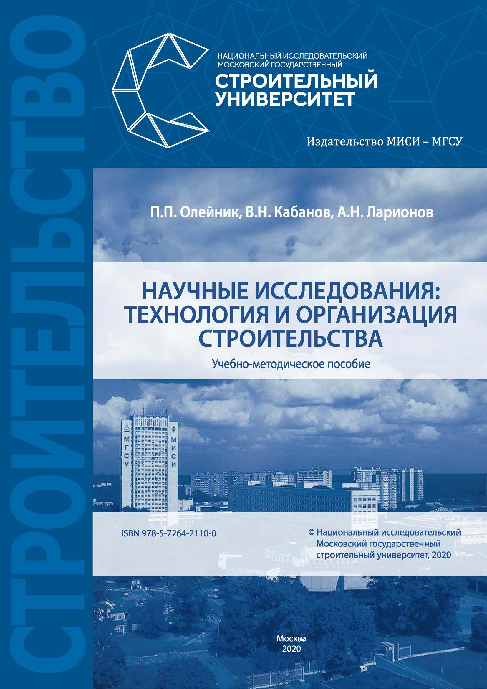 П. П. Олейник Научные исследования: технология и организация строительства