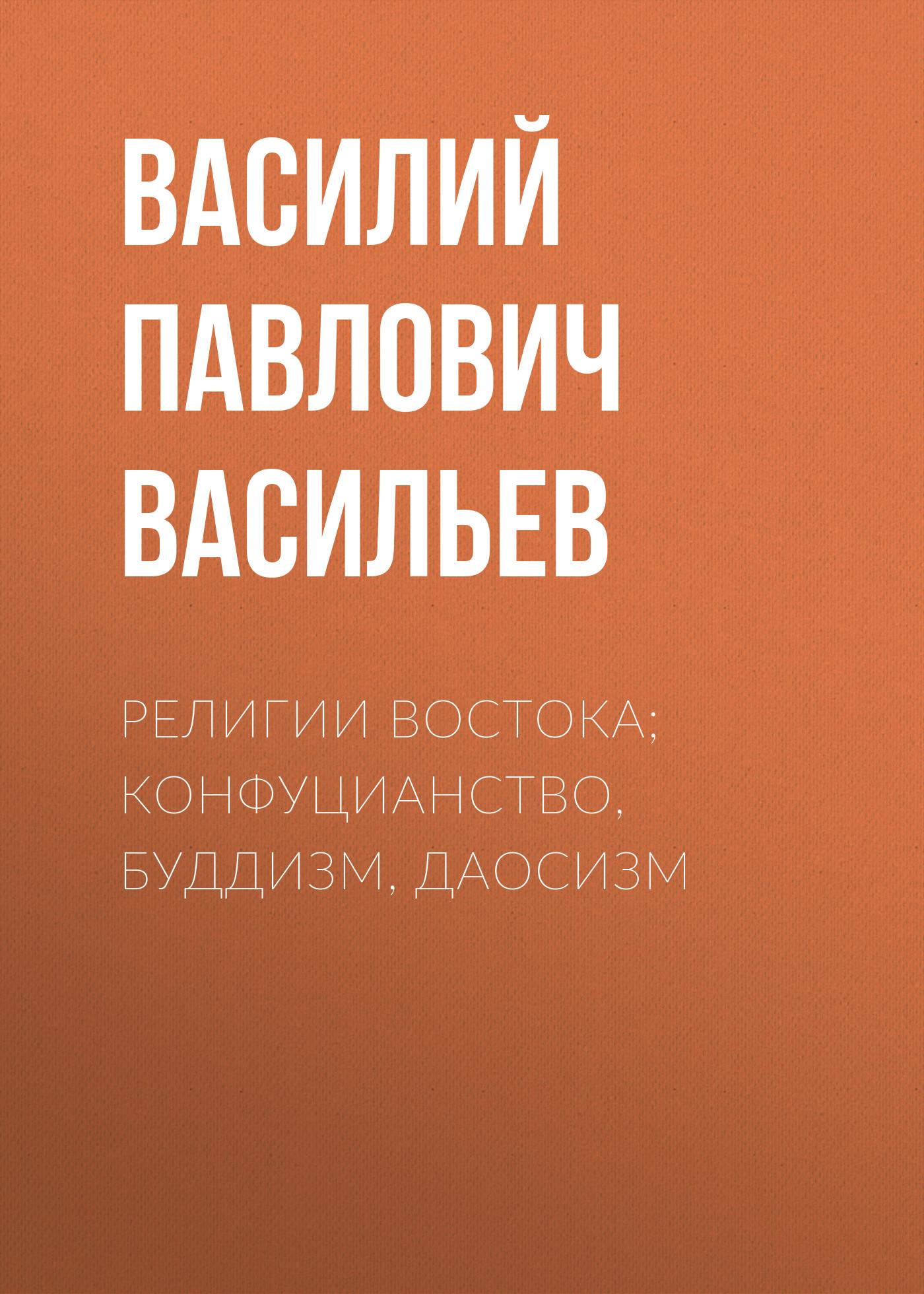 все цены на Василий Павлович Васильев Религии Востока; конфуцианство, буддизм, даосизм онлайн