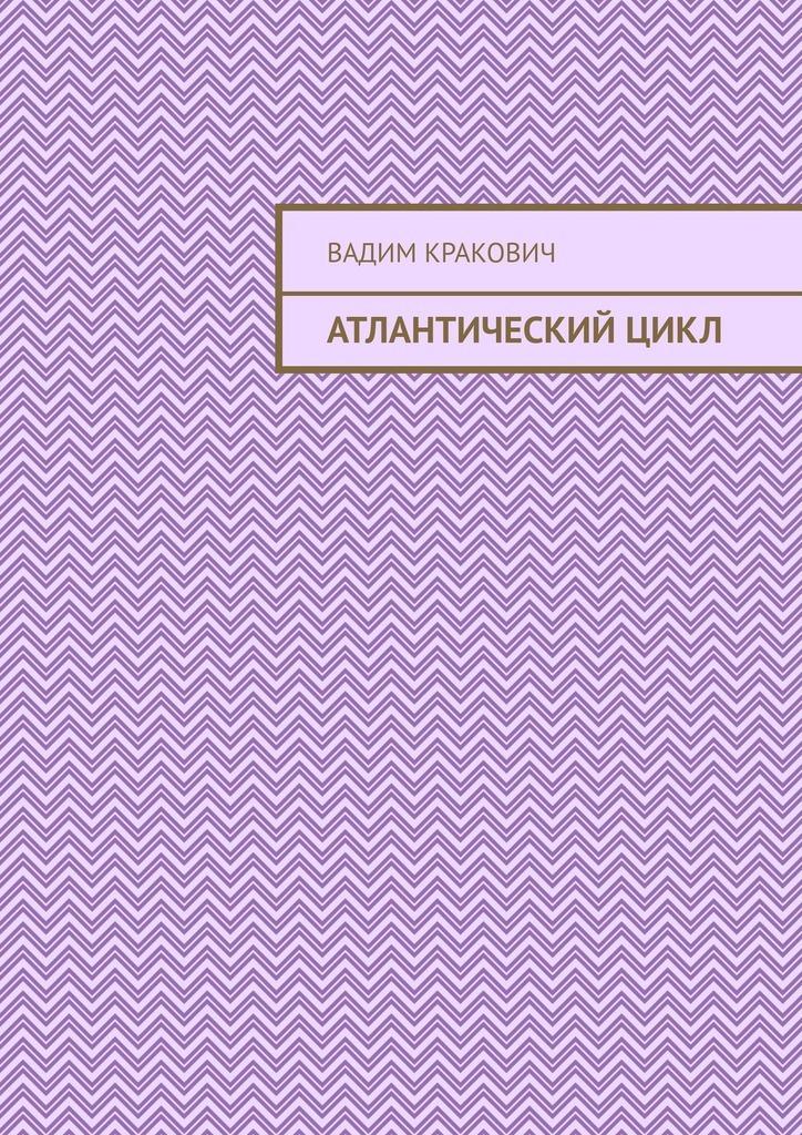 Вадим Борисович Кракович / Атлантическийцикл