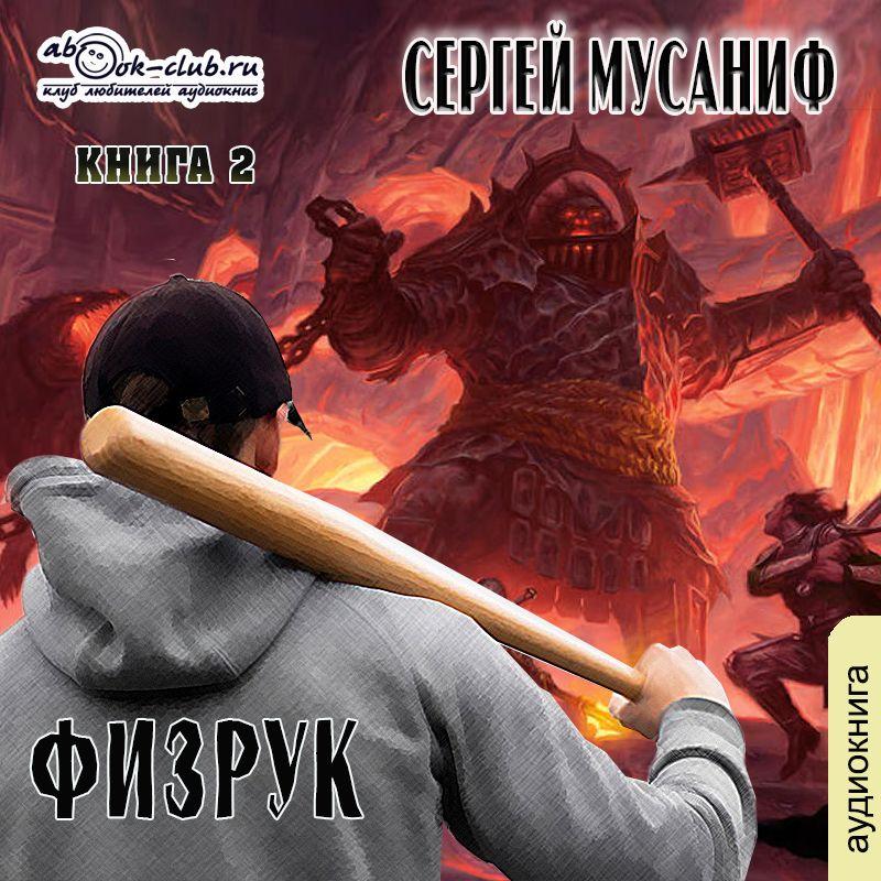 Сергей Мусаниф Возвышение Физрука. Книга 2