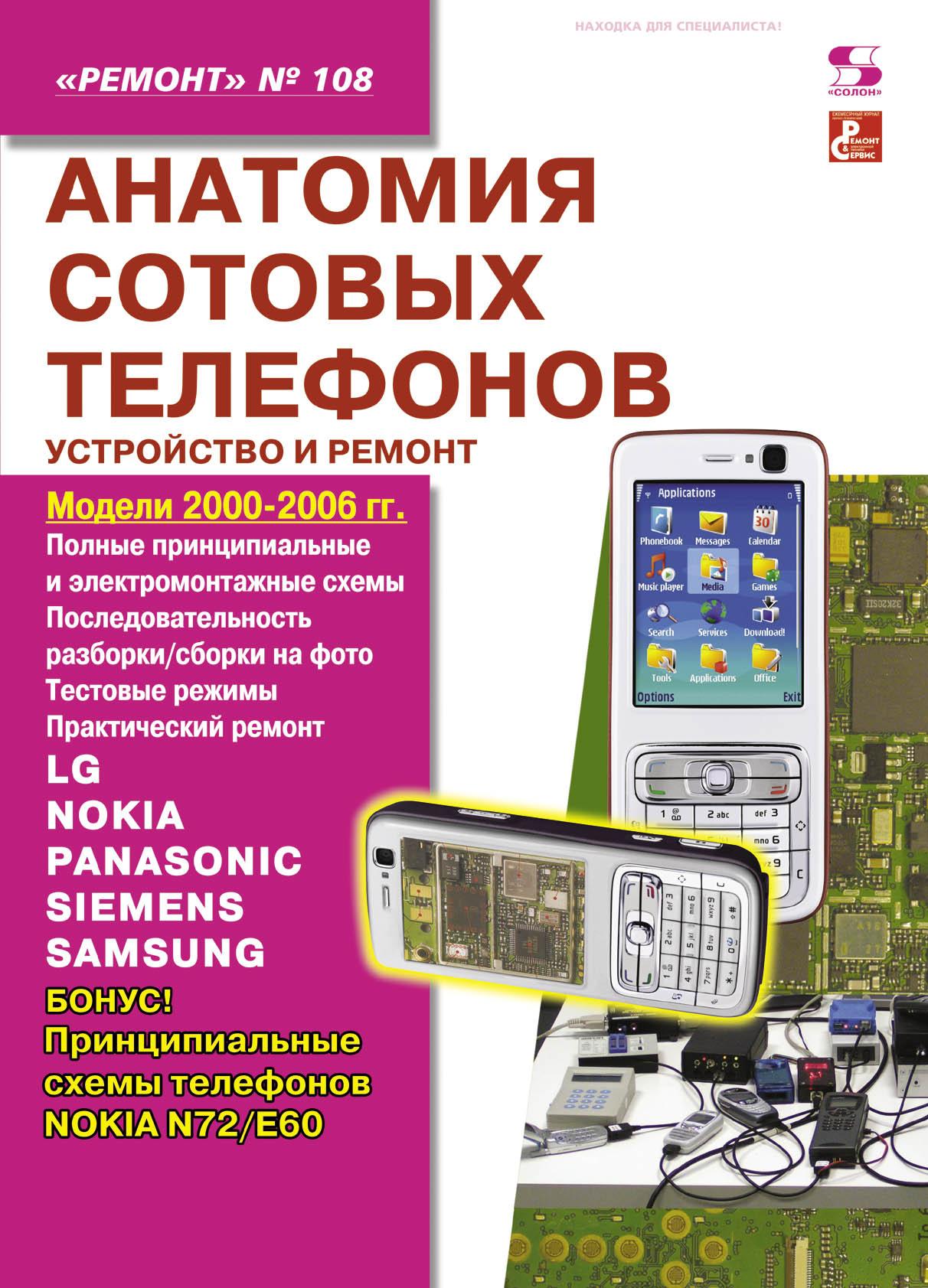 Отсутствует Анатомия сотовых телефонов. Устройство и ремонт