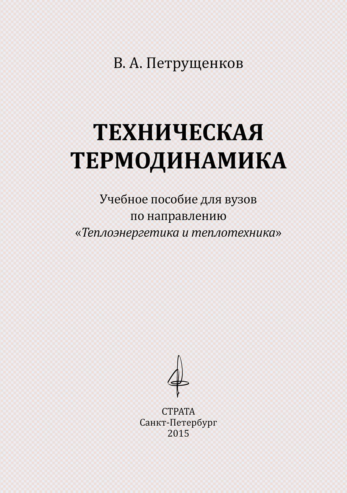 Валерий Петрущенков / Техническая термодинамика