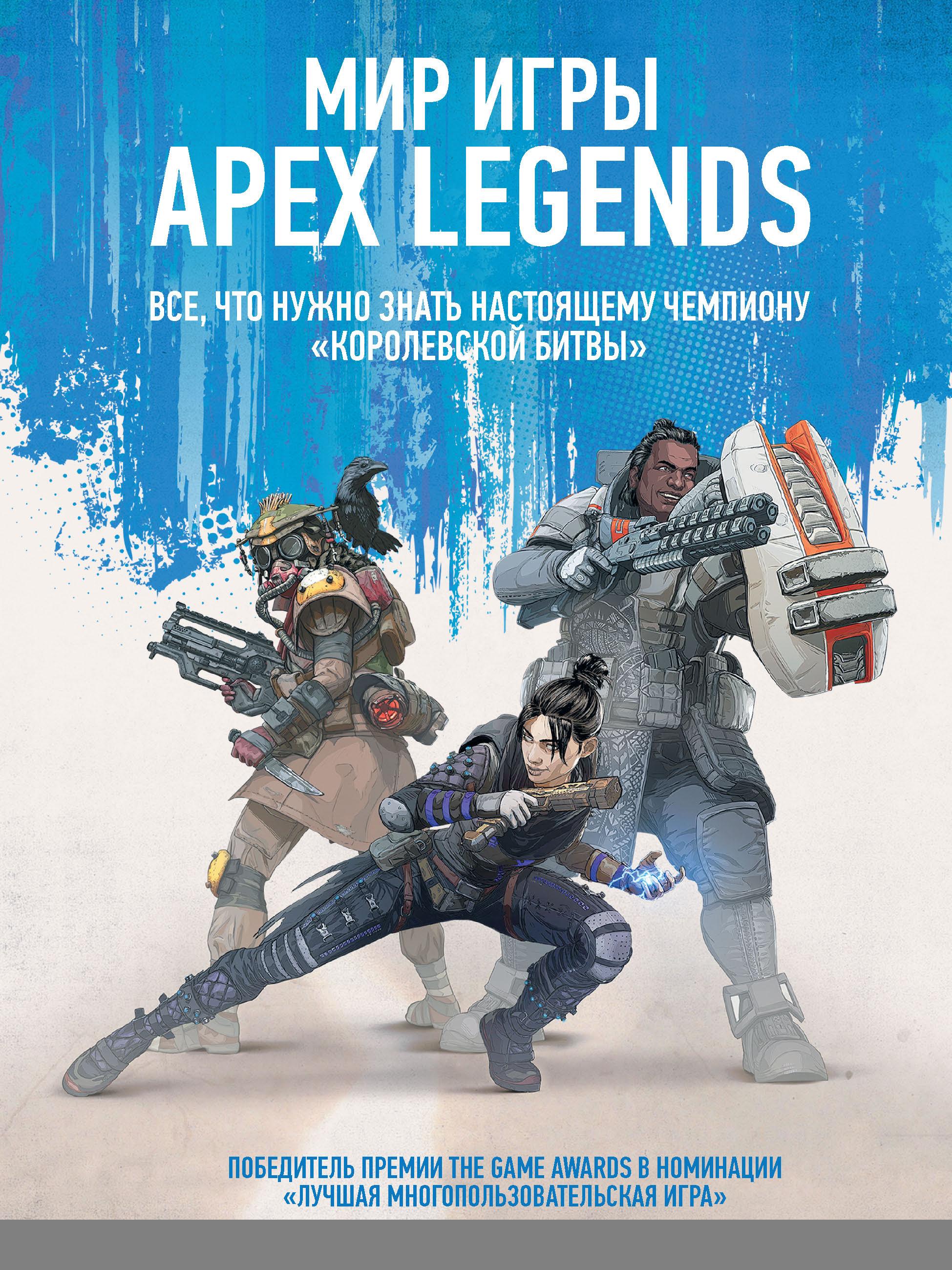 Мир игры Apex Legends фото