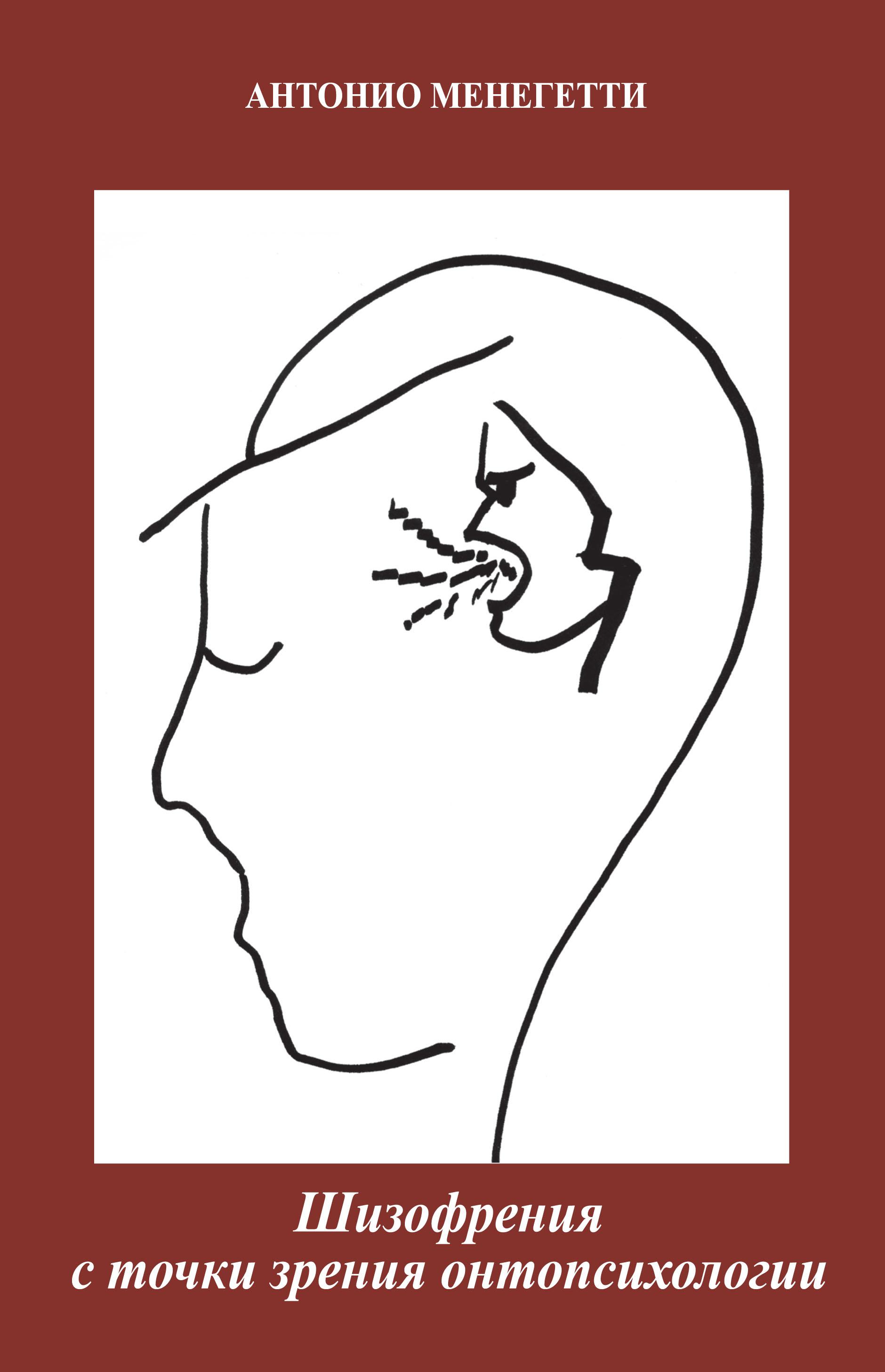 shizofreniya s tochki zreniya ontopsikhologii