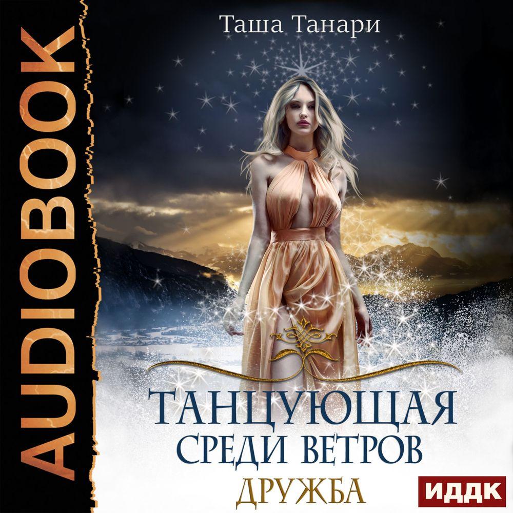 Таша Танари Танцующая среди ветров. Книга 1. Дружба jason mraz jason mraz yes 2 lp