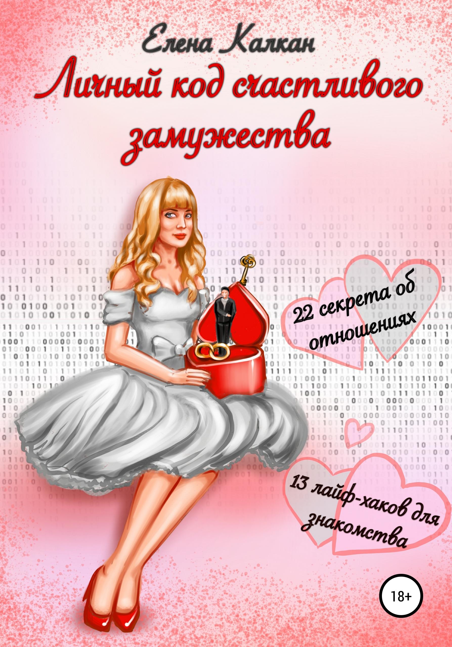 Елена Калкан Личный код счастливого замужества елена калкан личный код счастливого замужества