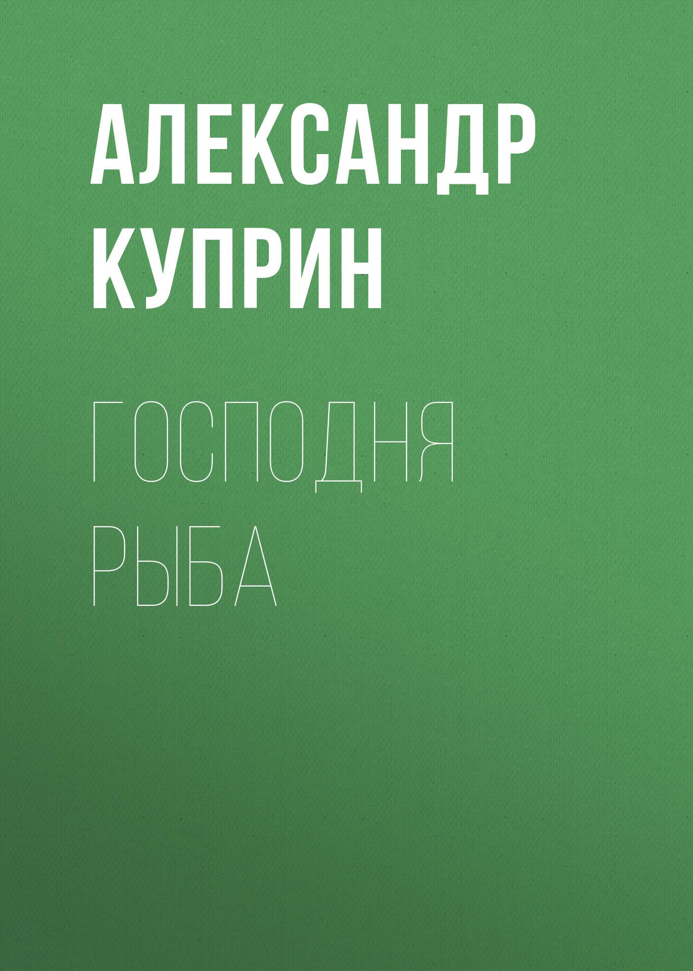 цена на Александр Куприн Господня рыба