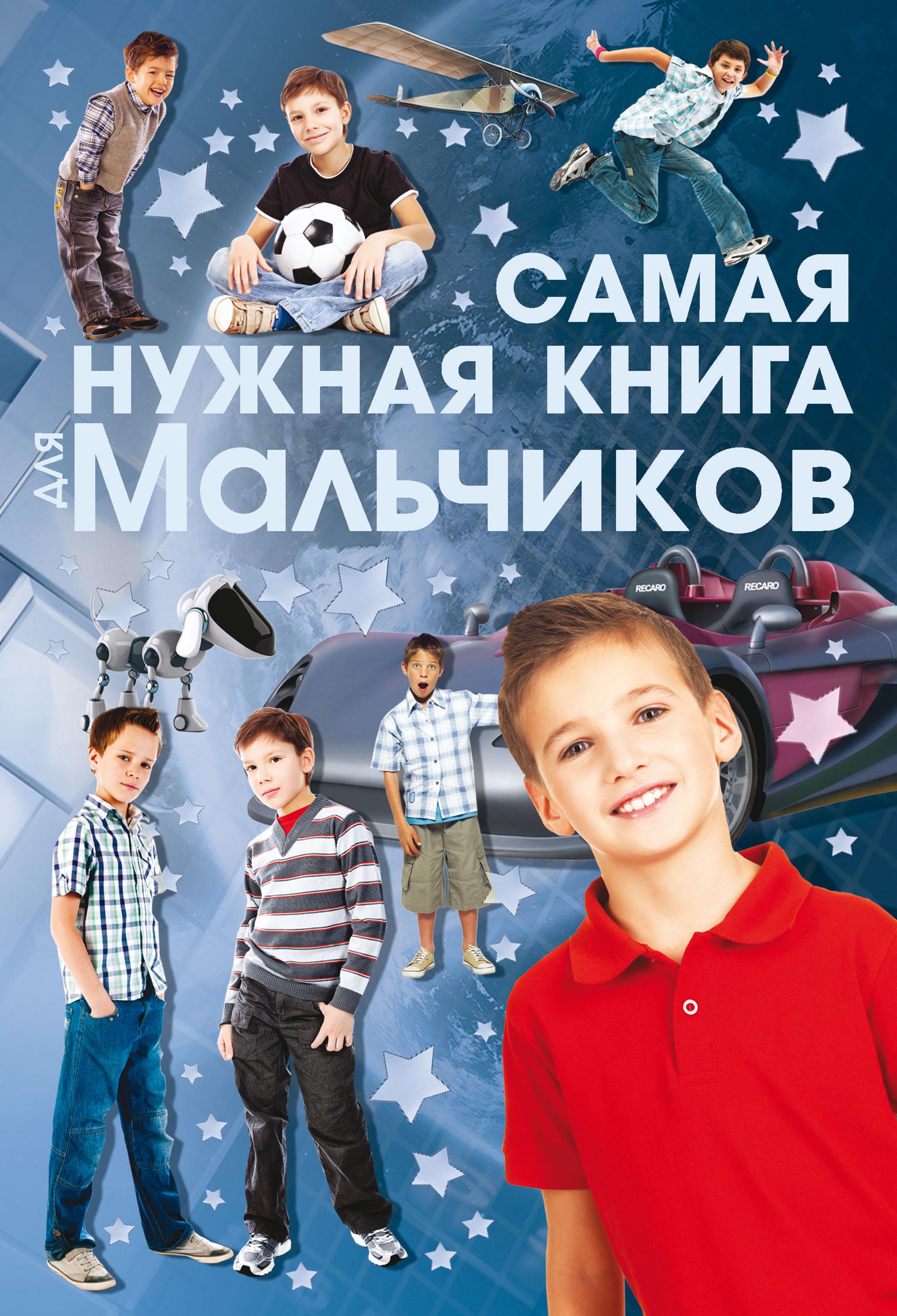 Отсутствует Самая нужная книга для мальчиков самая нужная книга для настоящих женщин 1000 фактов которые должна знать каждая женщина