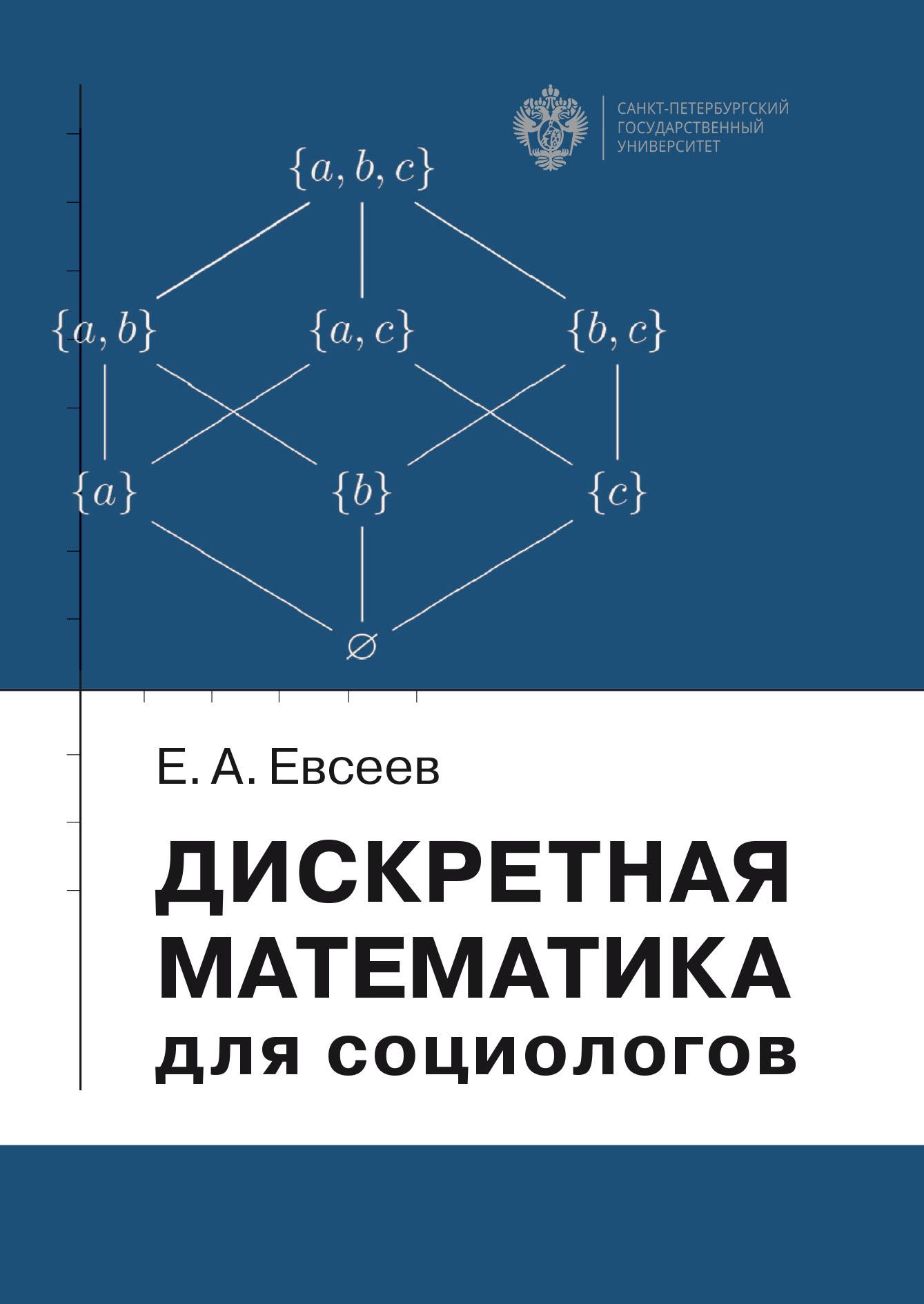 diskretnaya matematika dlya sotsiologov
