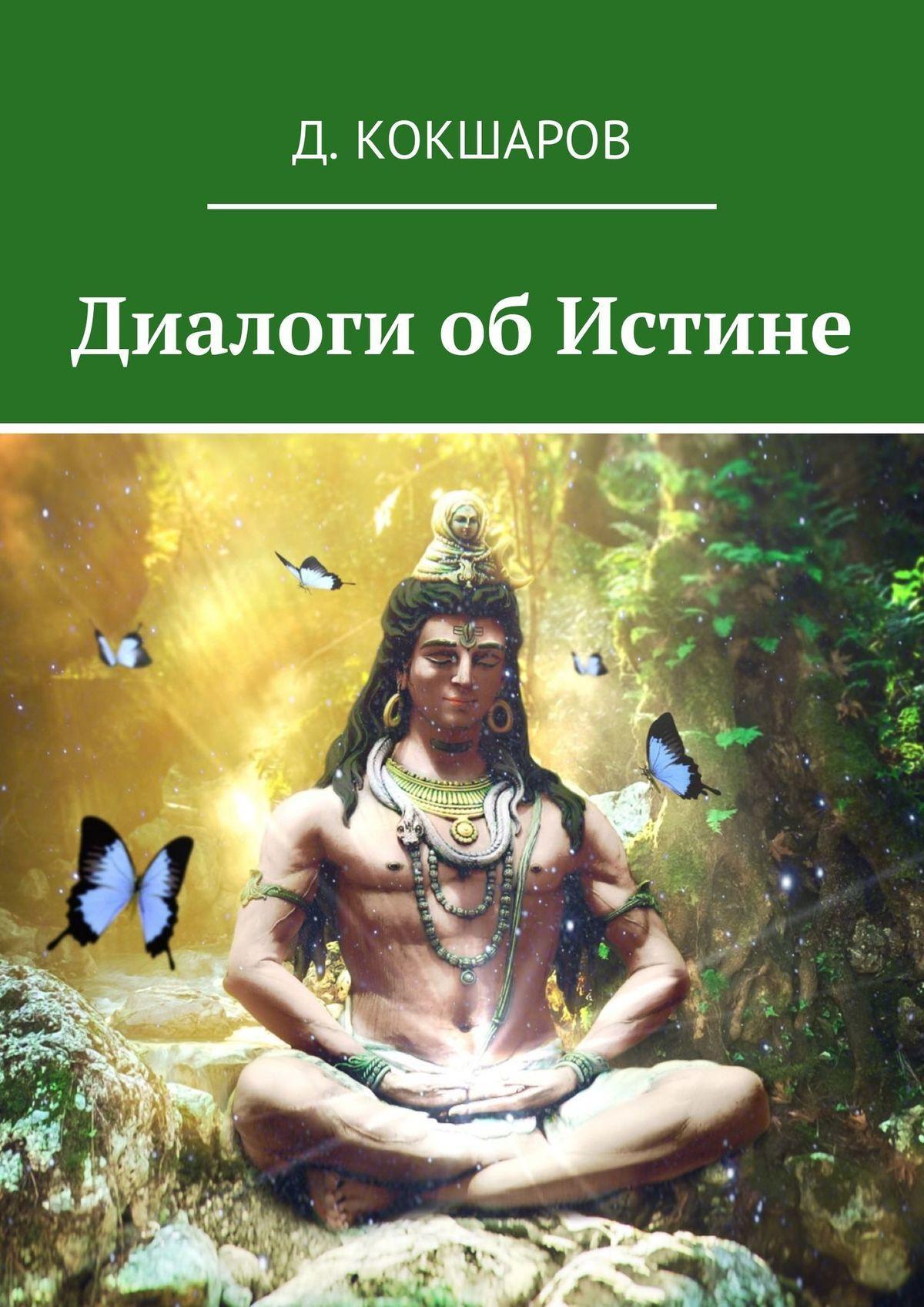 Космовидья Диалоги обИстине балмер р кипр путеводитель 2 е издание переработанное и дополненное