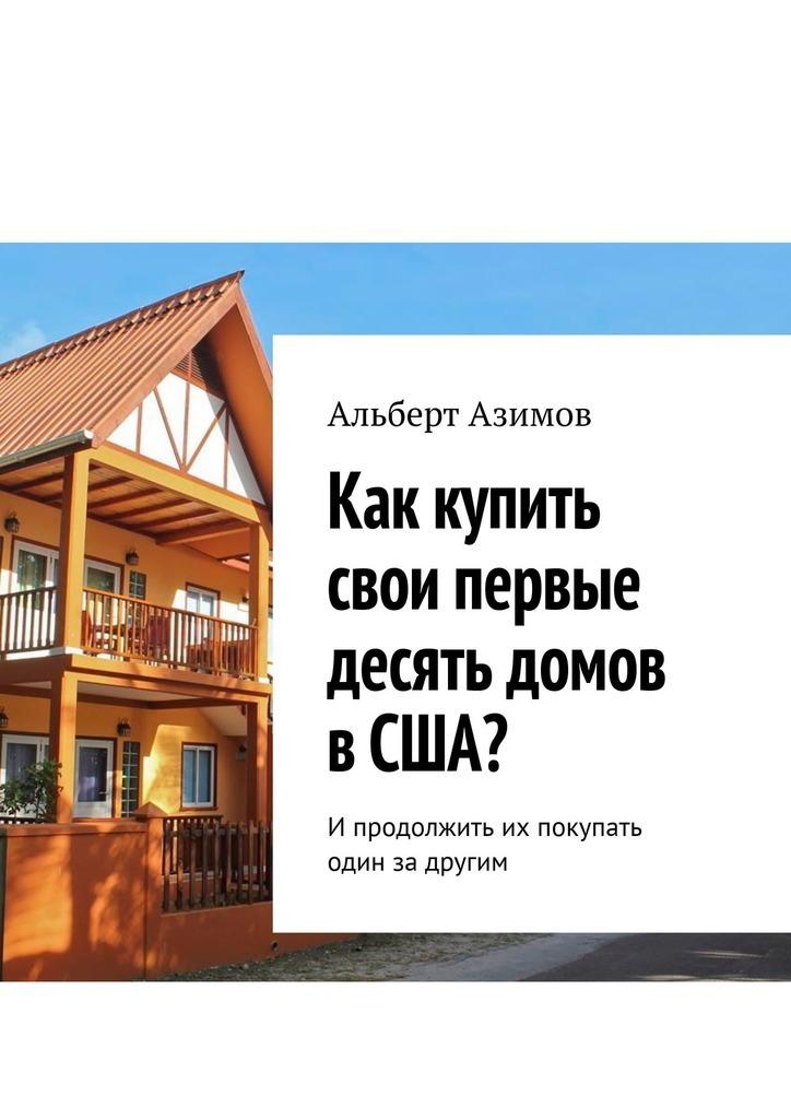 Как купить свои первые десять домов вСША? Ипродолжить их покупать один задругим