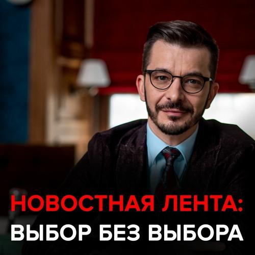 Андрей Курпатов Как новостная лента формирует наше мнение. Черное зеркало с Андреем Курпатовым андрей курпатов с нового года не получится