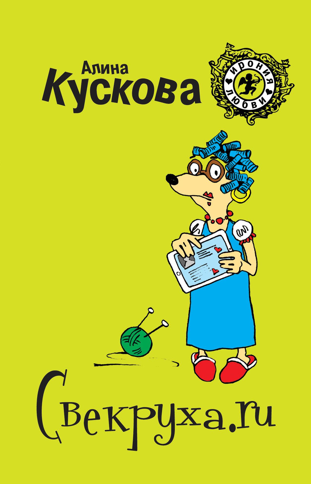 Алина Кускова Свекруха.ru алина кускова свадьба по гороскопу isbn 5 699 20408 3