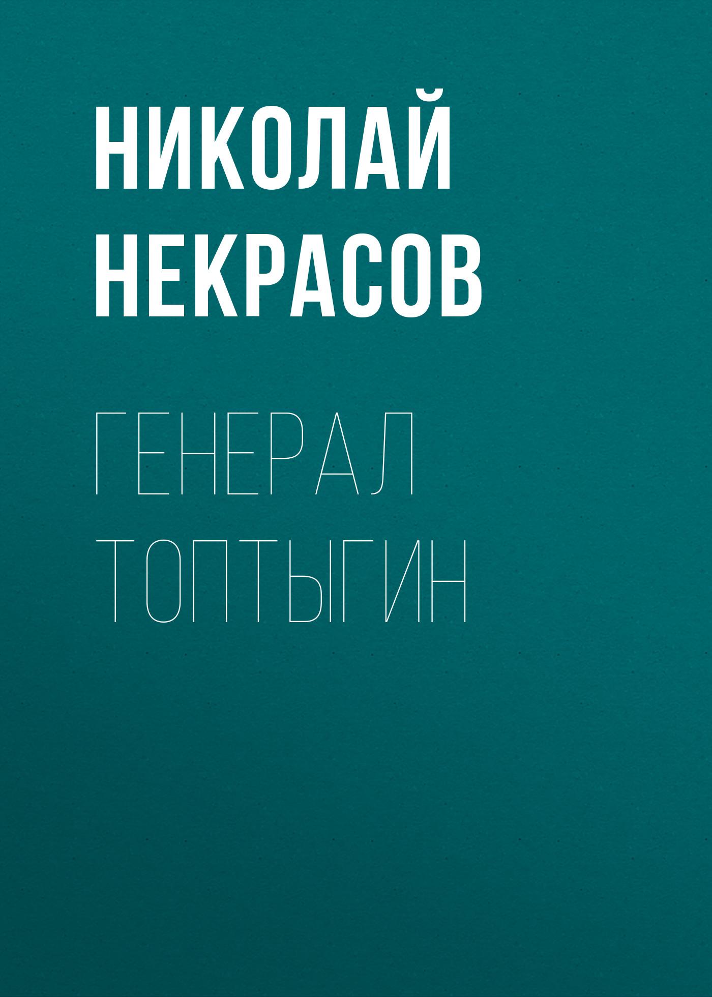 цена на Николай Некрасов Генерал Топтыгин