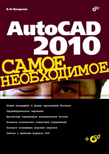 Виктор Погорелов AutoCAD 2010 виктор погорелов autocad 2005 для начинающих