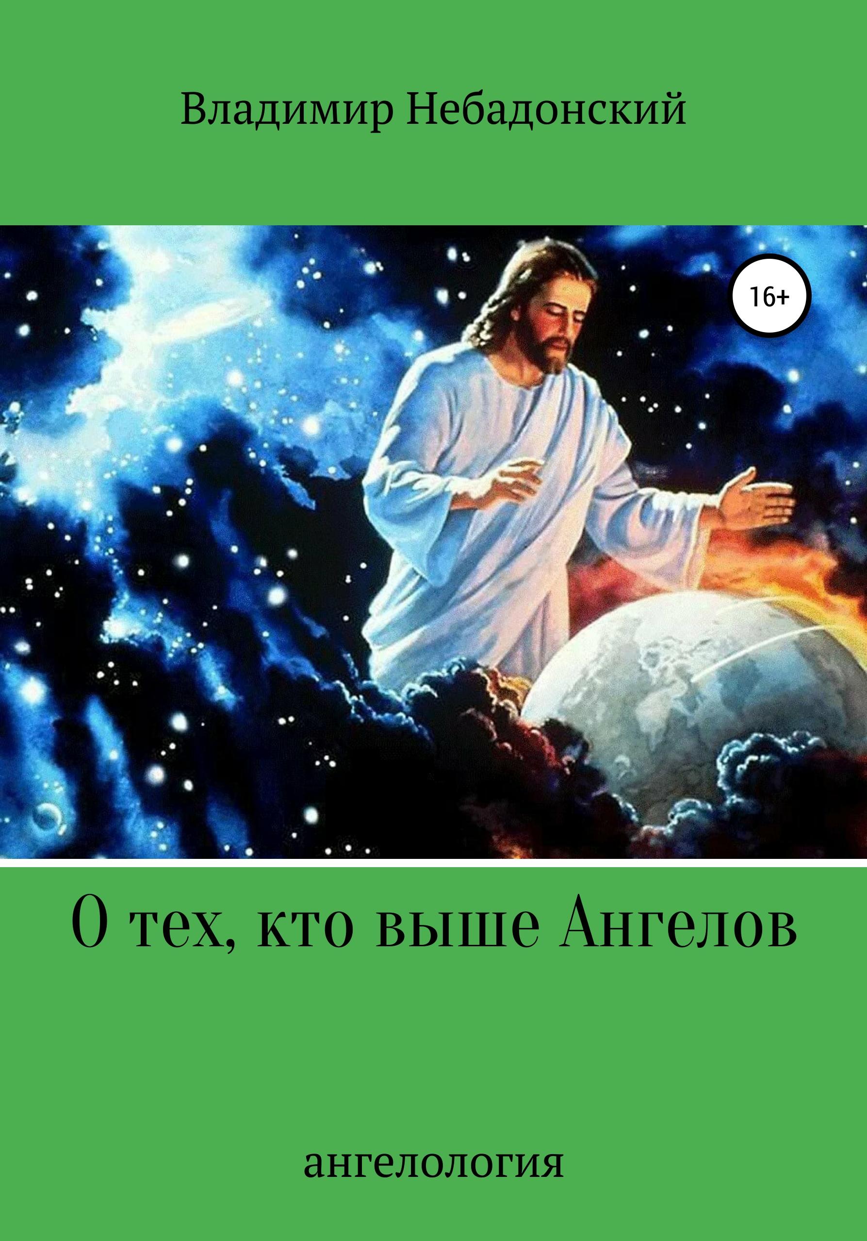 Владимир Небадонский О тех, кто выше ангелов