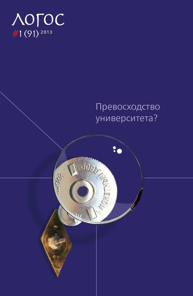 Отсутствует Журнал «Логос» №1/2013 (pdf+epub) все цены