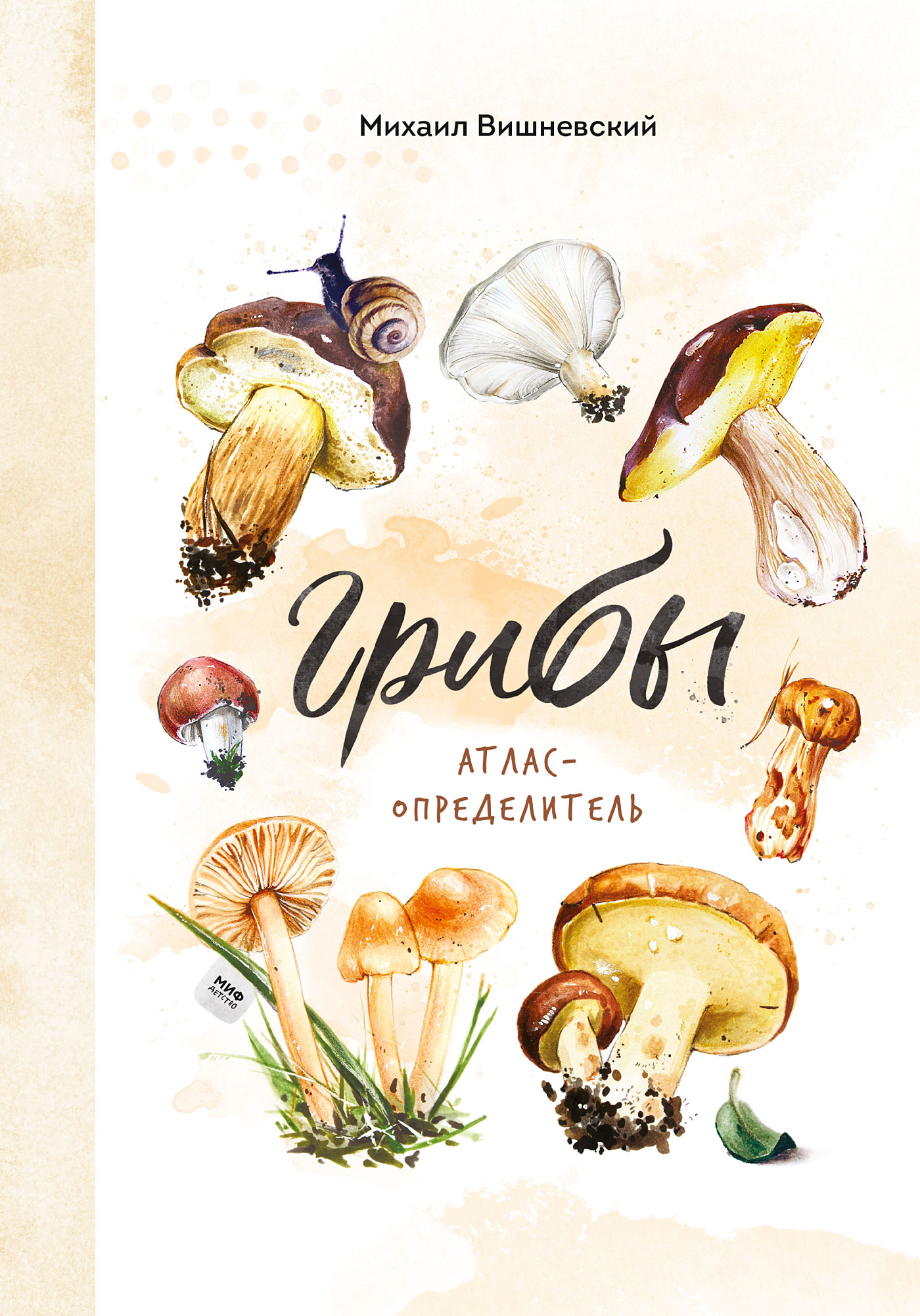 атлас грибов с картинками руководство клуба все