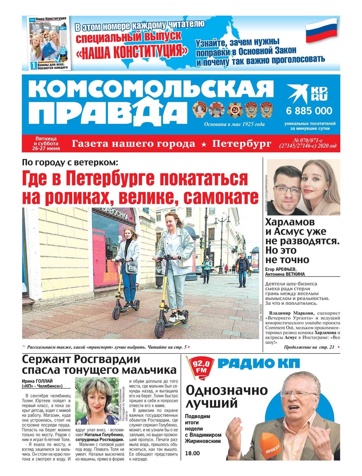 Комсомольская Правда. Санкт-Петербург 70-71с-2020